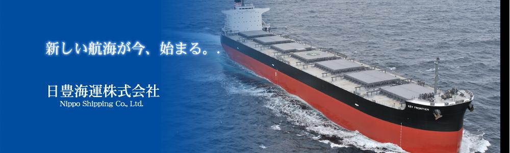 新しい公開が今、始まる。日豊海運株式会社 Nippo Shipping Co.,Ltd.